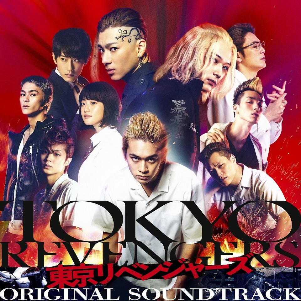 映画『東京リベンジャーズ』オリジナル・サウンドトラック ジャケット
