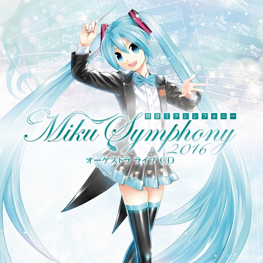 初音ミクシンフォニー© Crypton Future Media, INC. www.piapro.net