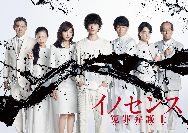 ドラマ『イノセンス 冤罪弁護士』 (C)日本テレビ