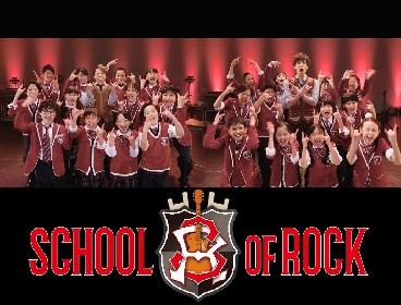 西川貴教×柿澤勇人 ミュージカル『スクールオブロック』2020年日本初演メンバーのスペシャルパフォーマンス映像が解禁