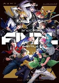 『ヒプノシスマイク』、Final Battle CDの描きおろしジャケットデザイン& Final Battleのトレーラー映像が公開