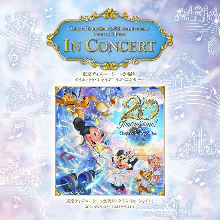 東京ディズニーシー®20周年:タイム・トゥ・シャイン!イン・コンサート