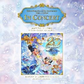 東京ディズニーシー(R)開園20周年記念した全国ツアーが2022年に開催決定