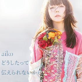 aiko、14枚目のアルバムタイトルは『どうしたって伝えられないから』に決定 「青空」「ハニーメモリー」を含む全13曲