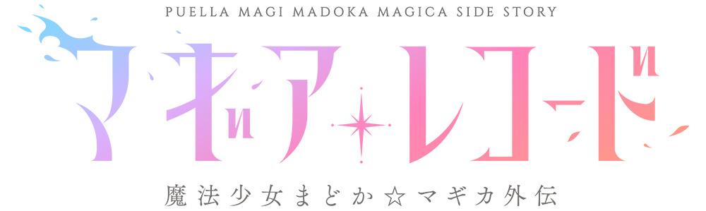 (C)Magica Quartet/Aniplex・Magia Record Anime Partners