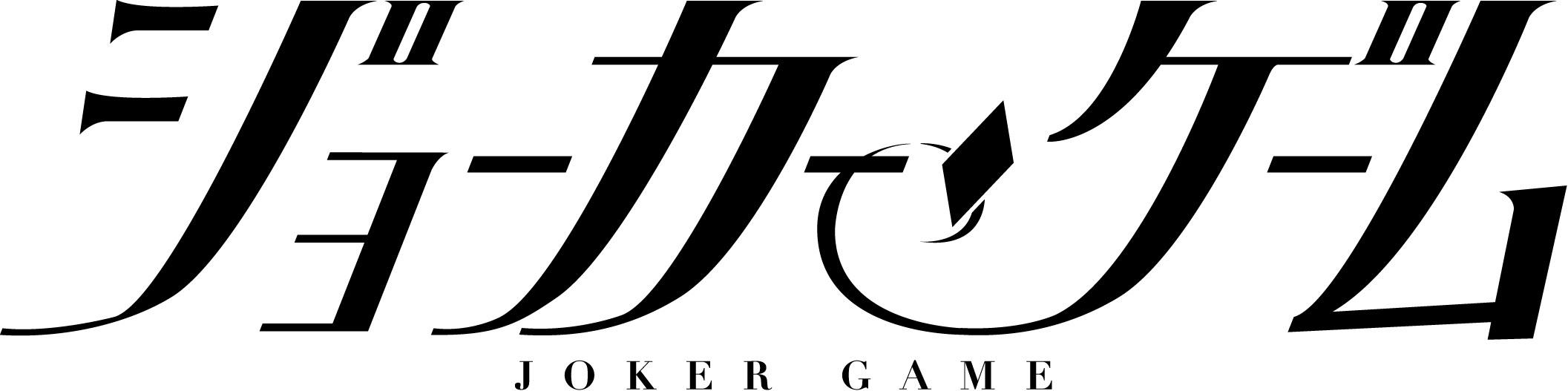(C)柳広司・KADOKAWA/JOKER GAME ANIMATION PROJECT (C)JOKER GAME THE STAGE PROJECT