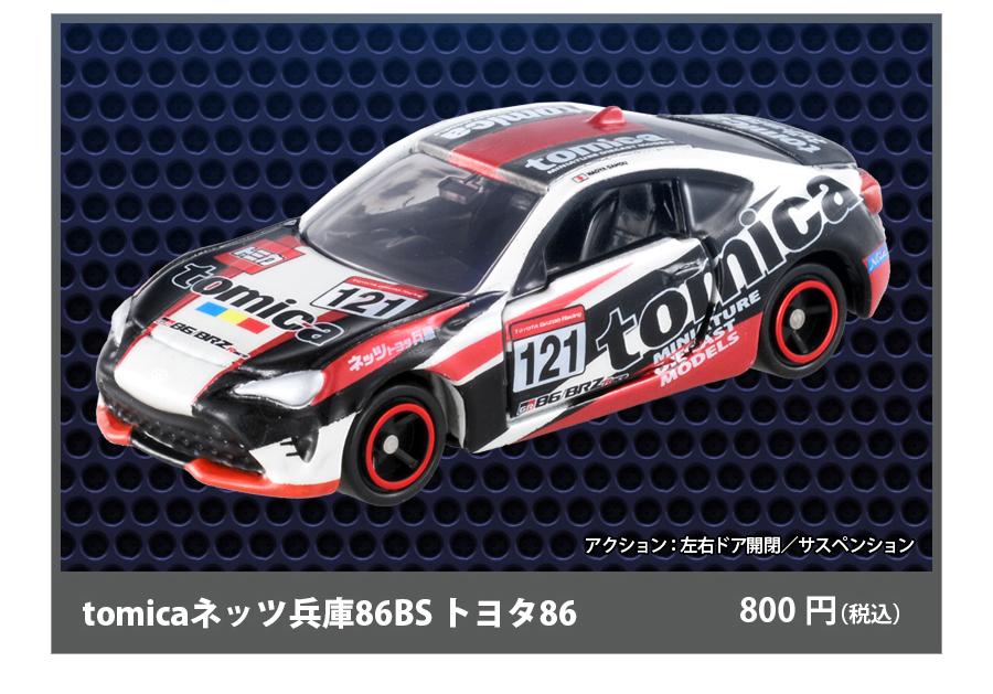 tomicaネッツ兵庫86BS トヨタ86(800円)