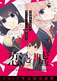 アニメ『恋と嘘』メインキャストは花澤香菜、牧野由依、逢坂良太に決定 先行上映イベントの開催も