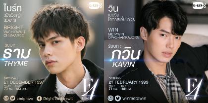 タイ版『花より男子』の『F4 Thailand/BOYS OVER FLOWERS』がCSテレ朝で放送決定、特別映像を加えたメイキング番組も編成