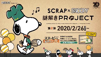 SCRAP×SNOOPY 謎解きPROJECT第2弾、体験型ゲーム・イベント『スヌーピーと秘密のレシピ』開催決定