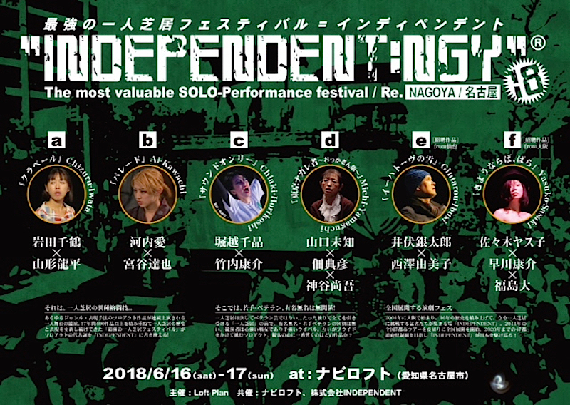 『INDEPENDENT:NGY18』チラシ表