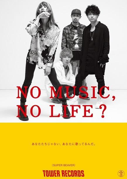 SUPER BEAVER「NO MUSIC, NO LIFE?」