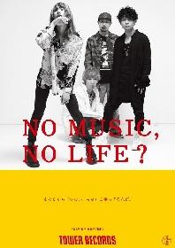 SUPER BEAVER、「NO MUSIC, NO LIFE?」ポスターに初登場 『Bowline』のキュレーターにも決定