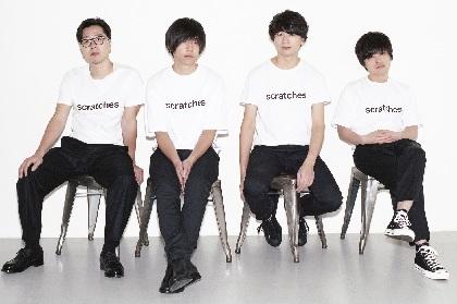 androp、3月にニューアルバム『cocoon』をリリース 春のツアーも発表に