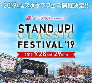 スタクラフェス is back!『STAND UP! CLASSIC FESTIVAL 2019』 今年は 9月に2日間の開催