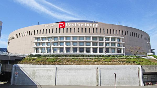 2020年2月29日より「福岡PayPayドーム」に改称