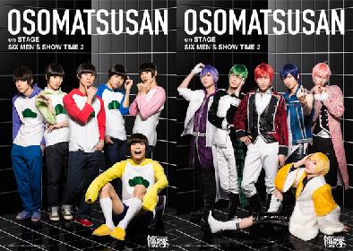 6つ子はラグランパーカー、F6は初お披露目衣装 舞台『おそ松さん on STAGE ~SIX MEN'S SHOW TIME 2~』キービジュアル公開