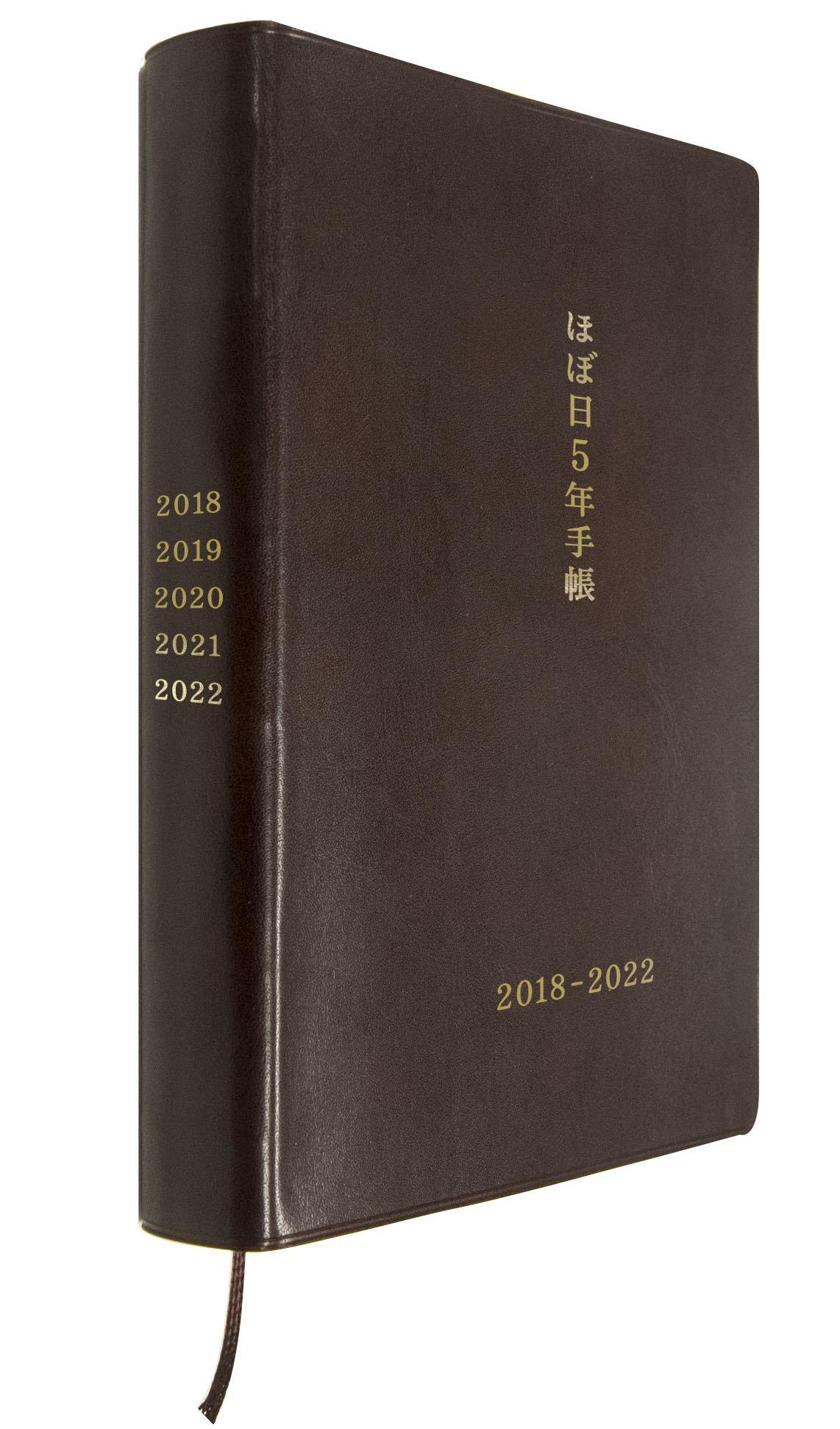「ほぼ日5年手帳」