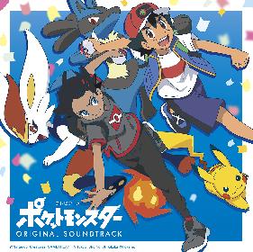 本日「開封の儀」映像も公開「ポケモン」最新アニメシリーズのサントラCD 10年ぶりに発売