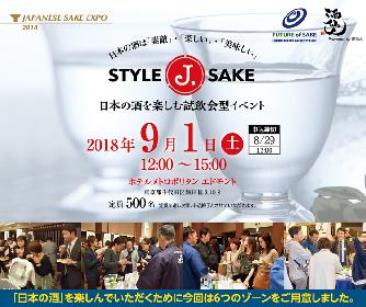 日本の酒を楽しむ試飲会イベント『STYLE J.SAKE』でビギナー向けセミナーも開催