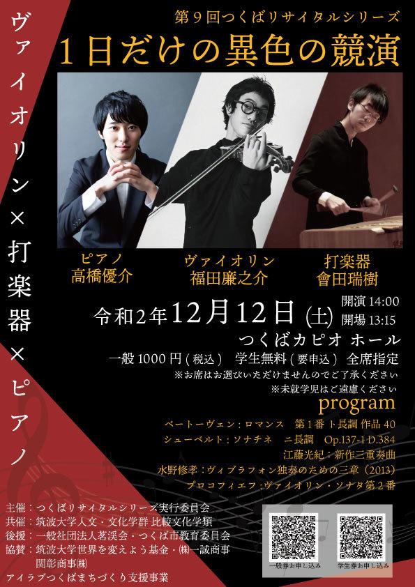 つくばリサイタルシリーズ、筑波大学の有志が主体となる新しい音楽会の形。