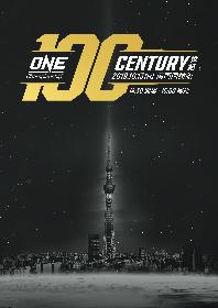 ONEの第100回記念大会『ONE: CENTURY 世紀』が10/13開催! 7/27(土)より一般発売開始