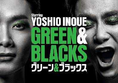 「グリーン&ブラックス」#44 放送前に『プロデューサーズ』の稽古場写真公開、井上芳雄&石川禅、柿澤勇人よりコメントも