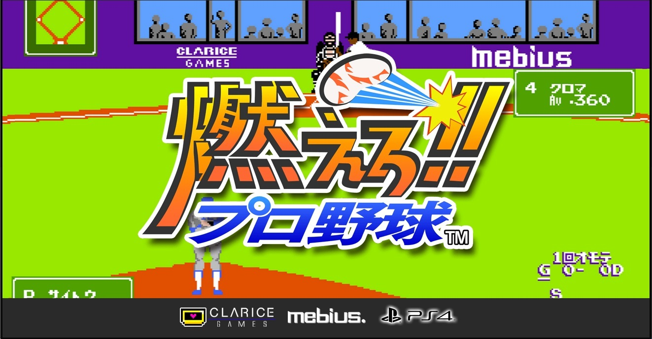 燃えろ!!プロ野球公式サイトよりキャプチャー引用 (C)CLARICE GAMES (C)Developement&Publishing by mebius.