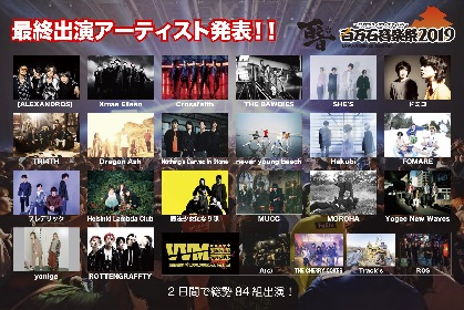 『百万石音楽祭2019』 [ALEXANDROS] 、Dragon Ash、フレデリックら最終出演者&日割りを発表