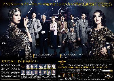 ミュージカル『サンセット大通り』で安蘭けいと濱田めぐみが魅せる「女優」の凄味【コラム】