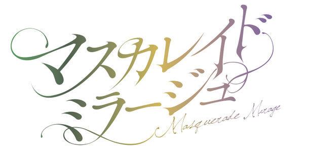 舞台「劇団シャイニング from うたの☆プリンスさまっ♪『マスカレイドミラージュ』」ロゴ (c)劇団シャイニング