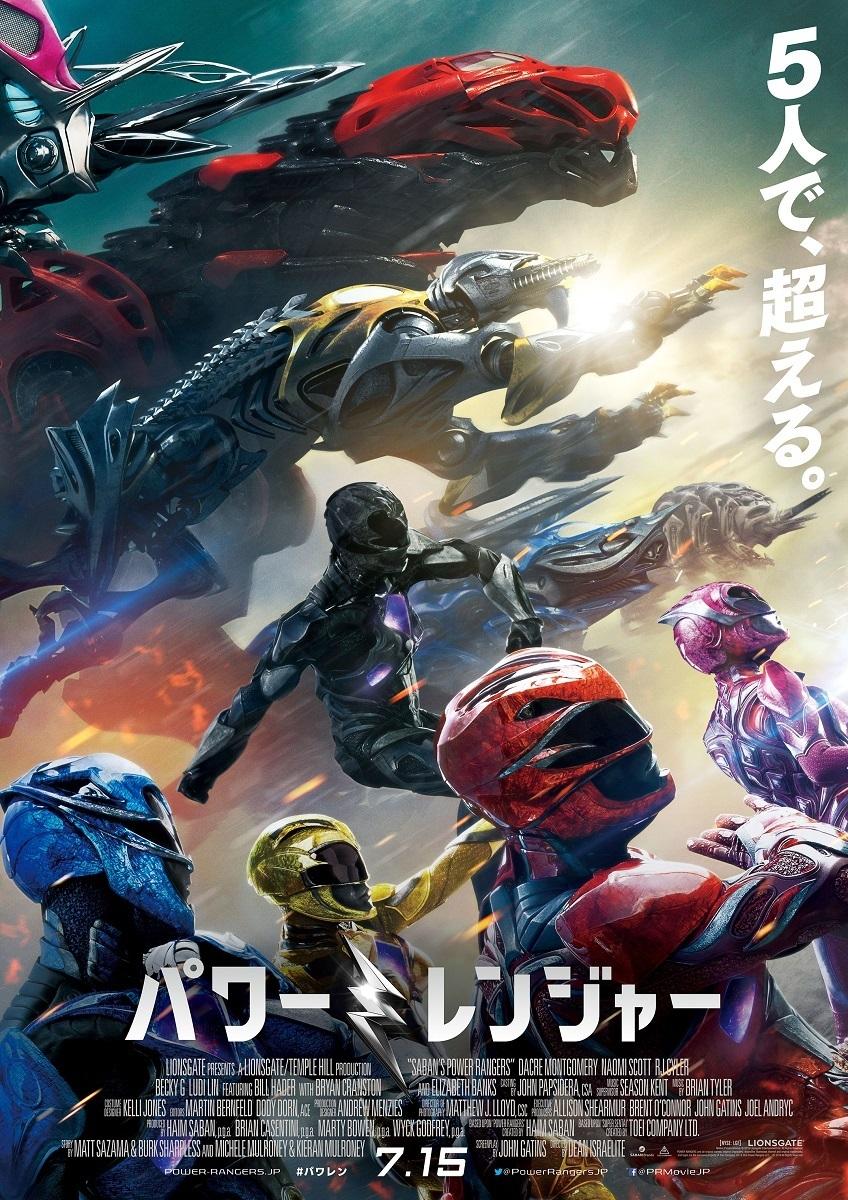 (c)2016 Lionsgate TM&(c) Toei & SCG P.R.