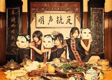 あゆみくりかまき、3月リリースの2ndアルバムの詳細を発表