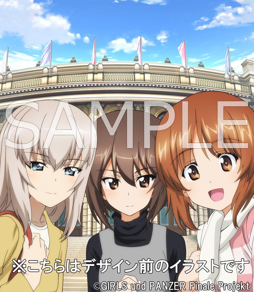 ソフマップ&アニメイト (C)GIRLS und PANZER Finale Projekt