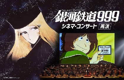 『銀河鉄道999シネマ・コンサート』、2021年6月5日に再演決定