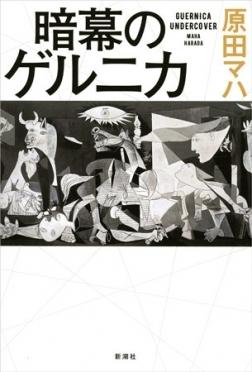 原田マハ『暗幕のゲルニカ』 新潮社公式サイトより(http://www.shinchosha.co.jp/book/331752/)