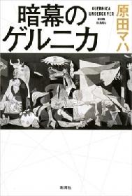 【コラム】物語の中のアートたち/原田マハ『暗幕のゲルニカ』の中のパブロ・ピカソ《ゲルニカ》