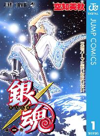 映画公開『銀魂』、テレビアニメ放送中『あそびあそばせ』原作コミックが期間限定で無料配信!週末の読書に!