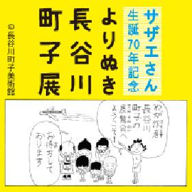 サザエさん生誕70年記念『よりぬき長谷川町子展』が開催に