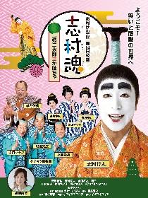 志村けん座長公演『志村魂』、今年は森尾由美が出演 久々のコント共演に期待!