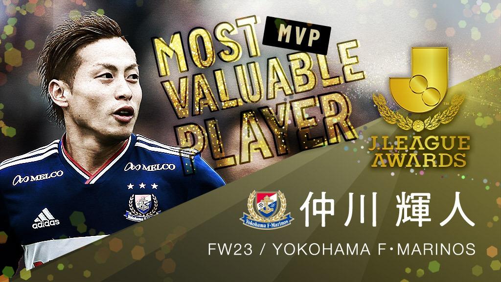 最優秀選手賞と得点王に輝いたのは、横浜F・マリノスのFW仲川輝人