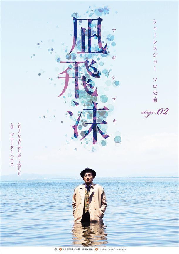 「シューレスジョーソロ公演 stage.02『凪飛沫(ナギシブキ)』」チラシ表