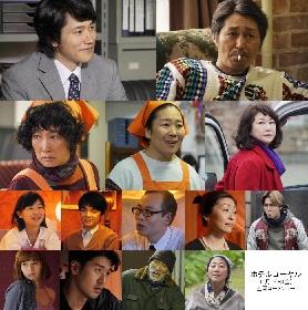 松山ケンイチ&安田顕の出演が明らかに 伊藤沙莉、丞威、稲葉友ら映画『ホテルローヤル』キャストを一挙発表