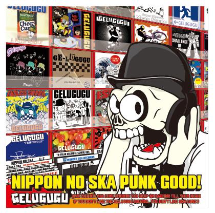 GELUGUGU「NIPPON NO SKA PUNK GOOD!」