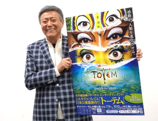 シルク・ドゥ・ソレイユ日本公演『ダイハツ トーテム』応援団長、小倉智昭(撮影/石橋法子)