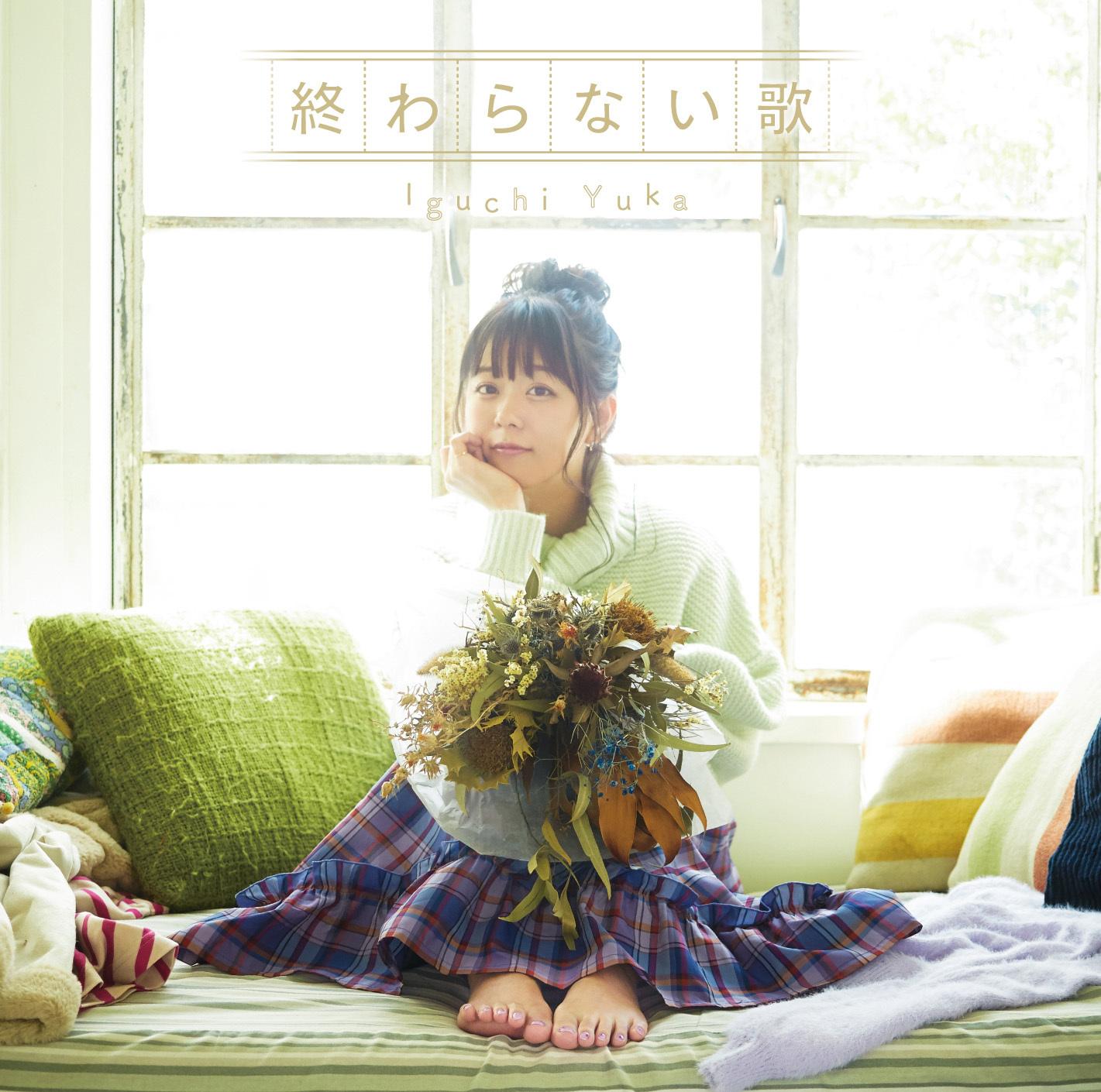 井口裕香「終わらない歌」アーティスト盤ジャケット