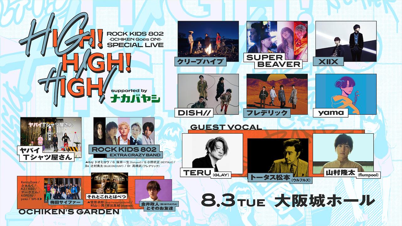 『ROCK KIDS 802 -OCHIKEN Goes ON!!- SPECIAL LIVE HIGH!HIGH!HIGH!』
