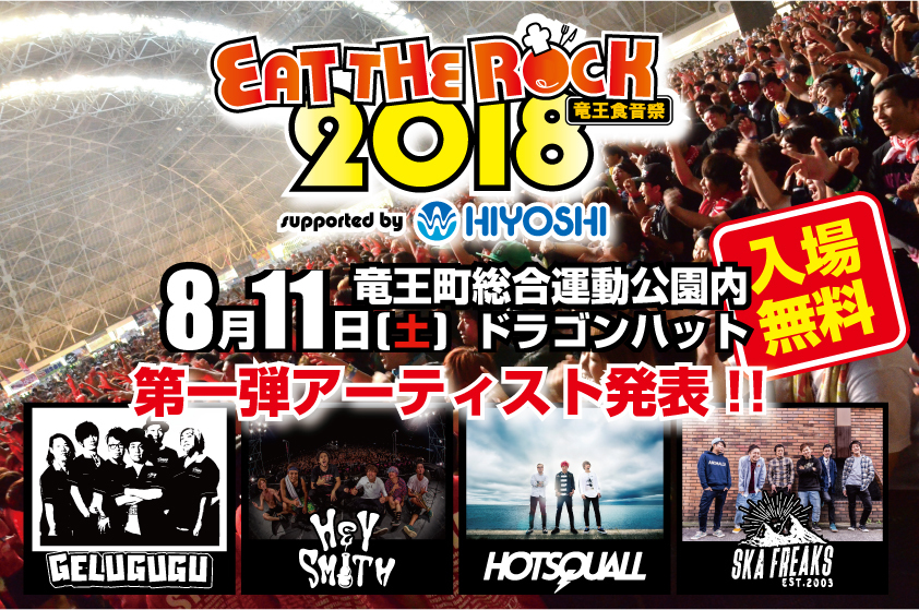 EAT THE ROCK 2018-竜王食音祭-