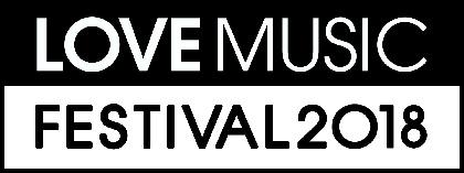 KANA-BOON、キュウソ、フォーリミ、ブルエンら6組が出演へ 『LOVE MUSIC FES 2018』全出演アーティスト&タイムテーブルを発表