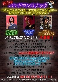 猪狩秀平(HEY-SMITH)、Koie(Crossfaith)、EGACCHO(SHIMA)出演 「バンドマンスナック」第3弾は初の生配信に